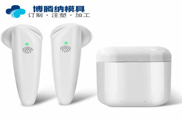 定做TWS蓝牙耳机模具就来深圳注塑模具厂——博腾纳